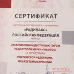 sertifikat-viadrus